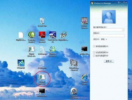 digital effects msn messenger 1 Digital Effects for MSN Messenger (Windows Live Messenger)